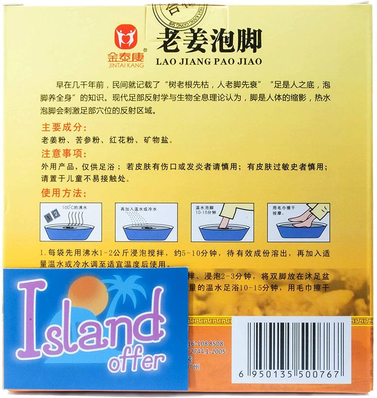 6x GINGER FAVOR Foot Reflexology Chinese medicine foot bath powder kits cold blood …